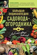 Большая энциклопедия садовода-огородник от А до Я