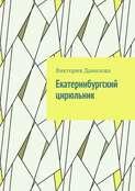 Екатеринбургский цирюльник
