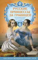 Русские принцессы за границей. Воспоминания августейших особ
