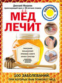 Мед лечит: гипертонию, конъюнктивит, пролежни и ожоги, «мужские» и «женские» болезни