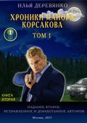 Хроники майора Корсакова. Том 1. Книга вторая