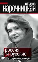 Россия и русские в современном мире