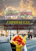 Уличная еда: рецепты блюд современного стрит-фуда