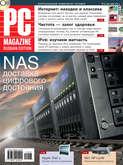 Журнал PC Magazine\/RE №5\/2012