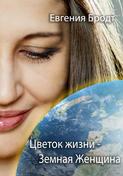 Цветок Жизни – Земная Женщина
