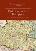 Рубцы нателе Беларуси. Когда икак изменялись границы нашихгосударств