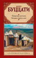 Татарская пустыня. Загадка старого леса (сборник)