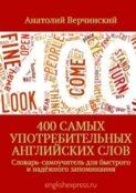 400самых употребительных английскихслов. Словарь-самоучитель для быстрого инадёжного запоминания