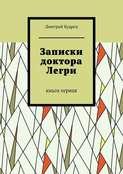 Записки доктора Легри. Книга первая