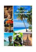 В Таиланд без турфирмы: приключения самостоятельных путешественников