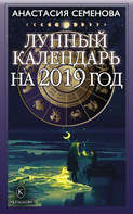 Лунный календарь на 2019 год