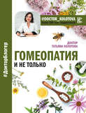 Гомеопатия и не только