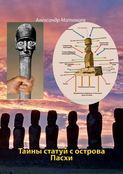 Тайны статуй сострова Пасхи