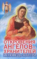 Исповедь матери