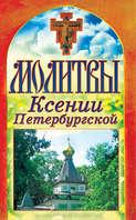 Молитвы Ксении Петербургской