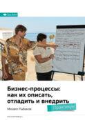 Ключевые идеи книги: Бизнес-процессы: как их описать, отладить и внедрить. Михаил Рыбаков