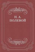 О критике г-на Арцыбашева на «Историю государства Российского», сочиненную Н. М. Карамзиным