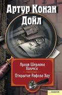 Архив Шерлока Холмса. Открытие Рафлза Хоу (сборник)