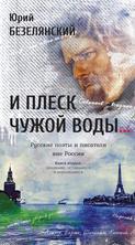 И плеск чужой воды… Русские поэты и писатели вне России. Книга вторая. Уехавшие, оставшиеся и вернувшиеся