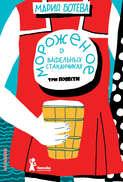 Мороженое в вафельных стаканчиках (сборник)