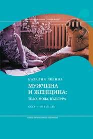 Мужчина и женщина: Тело, мода, культура. СССР – оттепель