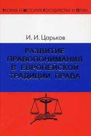 Развитие правопонимания в европейской традиции права
