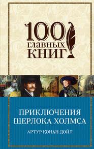 Приключения Шерлока Холмса (сборник)