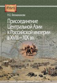 Присоединение Центральной Азии к Российской империи в XVIII–XIX вв.