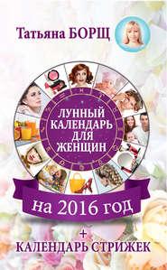 Лунный календарь для женщин на 2016 год + календарь стрижек