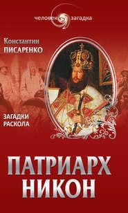 Патриарх Никон. Загадки Раскола