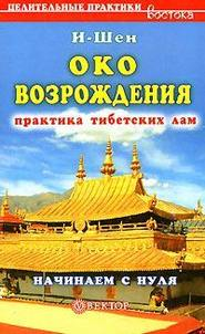 «Око возрождения». Практика тибетских лам. Начинаем с нуля
