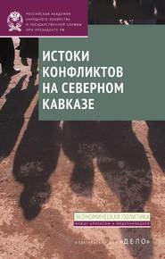Истоки конфликтов на Северном Кавказе