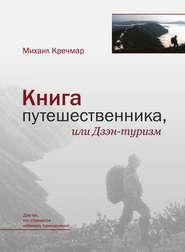 Книга путешественника, или Дзэн-туризм