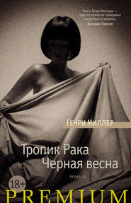 Тропик Рака. Черная весна (сборник)