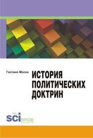 История политических доктрин. Монография