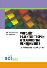 Форсайт развития теории и технологии менеджмента: основы методологии