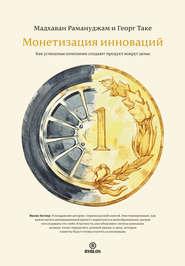Монетизация инноваций. Как успешные компании создают продукт вокруг цены