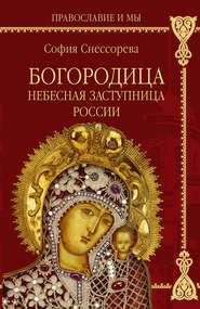 Богородица. Небесная Заступница России