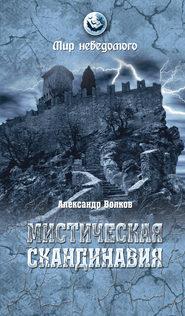 Мистическая Скандинавия
