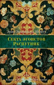 Секта Эгоистов (сборник)