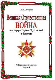 Великая Отечественная война на территории Тульской области. Сборник документов. Часть 1
