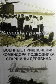 Военные приключения комендора-подводника старшины Дерябина