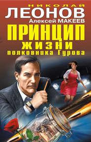 Принцип жизни полковника Гурова (сборник)