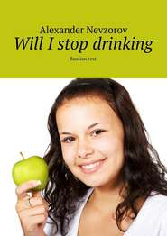 Will Istop drinking. Russiantest