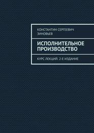 Исполнительное производство. Курс лекций. 2-е издание