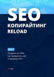 SEO-копирайтинг. RELOAD. Часть 1. Продажи на 100%: как превратить сайт в продавца 24\/7