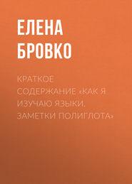 Краткое содержание «Как я изучаю языки. Заметки полиглота»