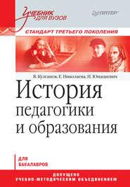 История педагогики и образования. Учебник для вузов