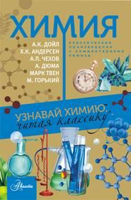Химия. Узнавай химию, читая классику. С комментарием химика