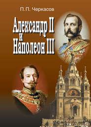 Александр II и Наполеон III. Несостоявшийся союз (1856–1870).